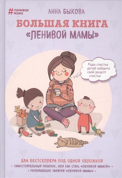 Быкова А. Большая книга Ленивой мамы