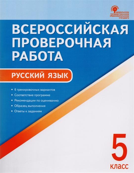 Егорова Н. (сост.) Всероссийская проверочная работа Русский язык 5 класс цены онлайн