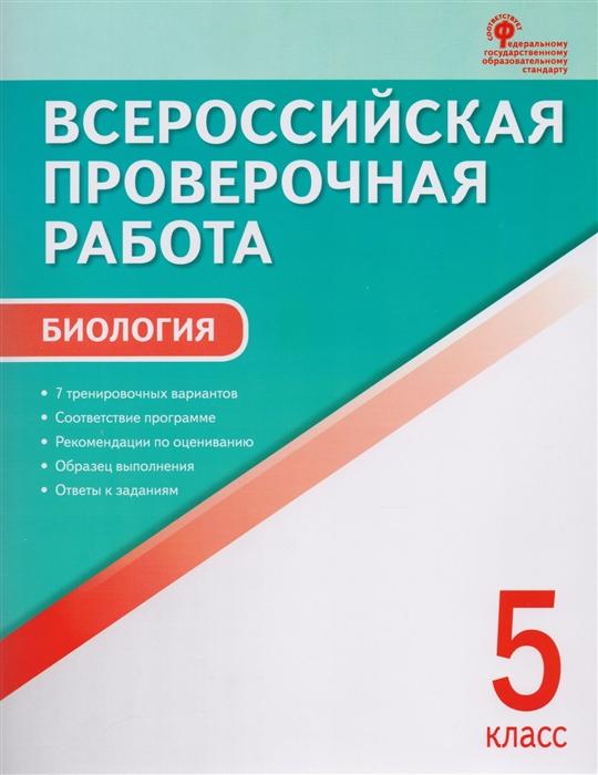 Богданов Н. (сост.) Всероссийская проверочная работа Биология 5 класс цены онлайн