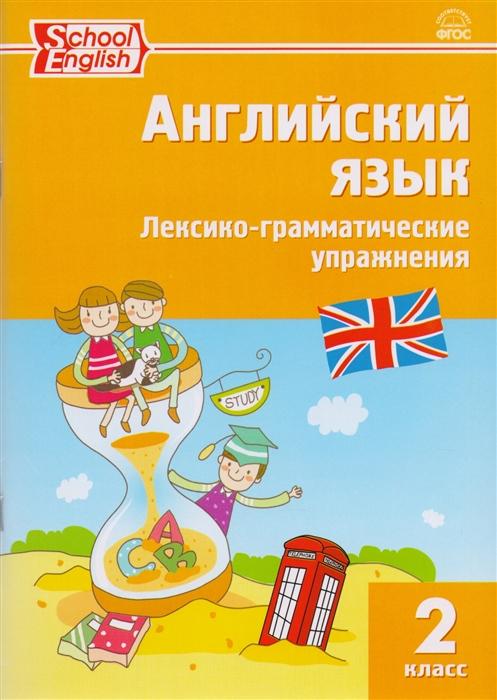 Макарова Т. (сост.) Английский язык Лексико-грамматические упражнения 2 класс