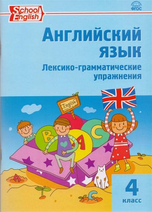 Макарова Т. (сост.) Английский язык Лексико-грамматические упражнения 4 класс