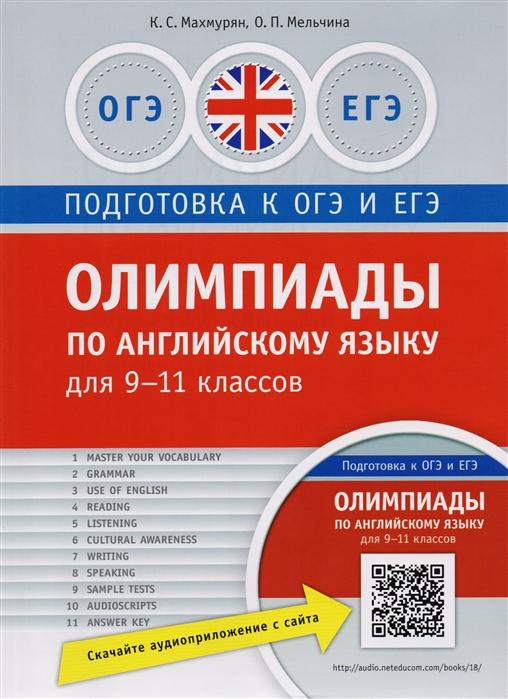 Махмурян К., Мельчина О. Олимпиады по английскому языку для 9-11 классов Практикум цены