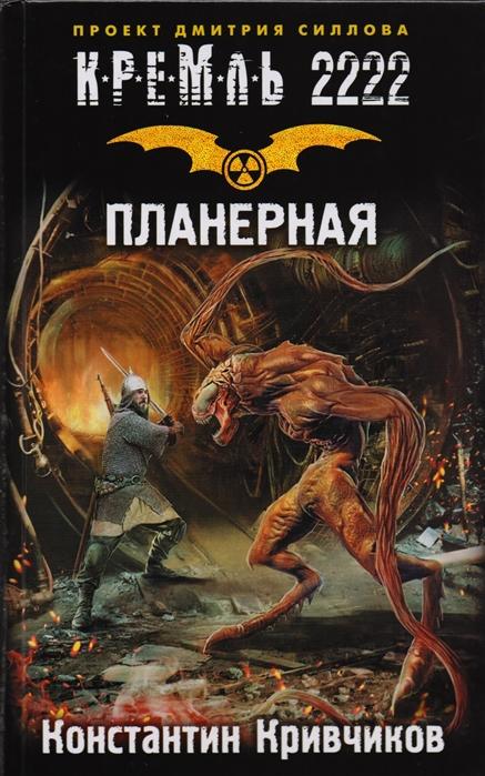 Кривчиков К. Кремль 2222 Планерная