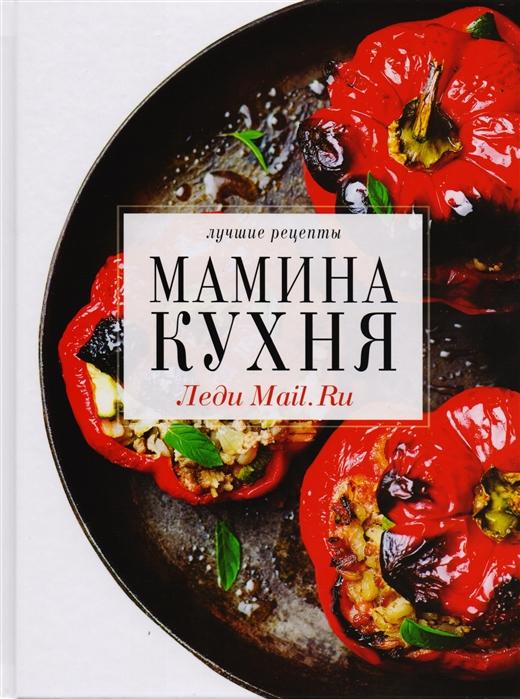 Володина Е. Мамина кухня и в володина е в володина страноведение великобритании учебно методическое пособие