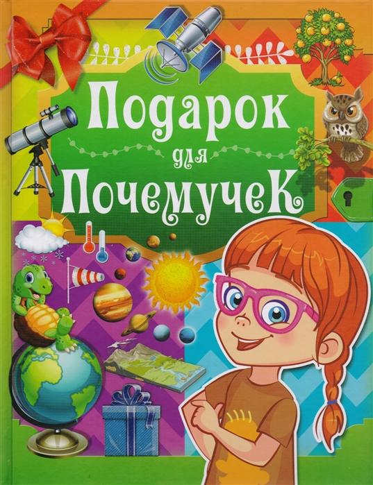 Ермакович Д. Подарок для почемучек ермакович д гигантская детская энциклопедия для почемучек