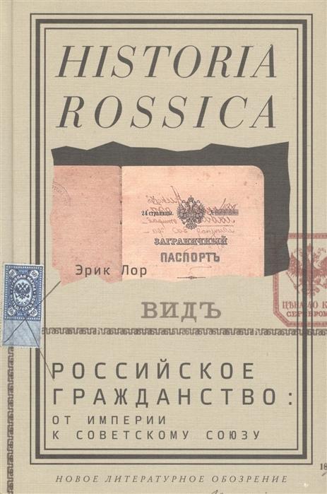 Лор Э. Российское гражданство от империи к Советскому Союзу