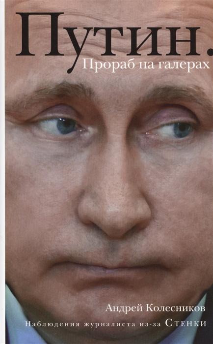 Колесников А. Путин Прораб на галерах цены онлайн