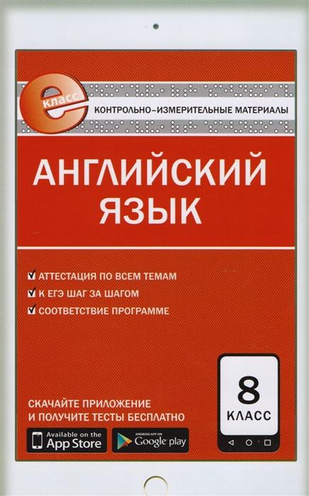 Лысакова Л. (сост) Английский язык 8 класс сухоросова а а сост английский язык 6 класс
