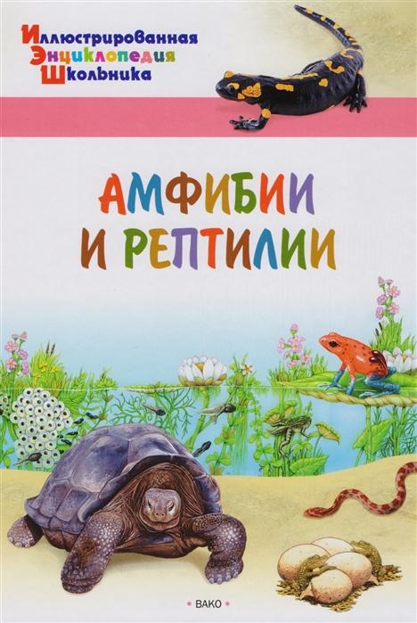 Фото - Амфибии и рептилии бологова в ред рептилии и амфибии забавные наклейки более 60 наклеек isbn 9785389067462