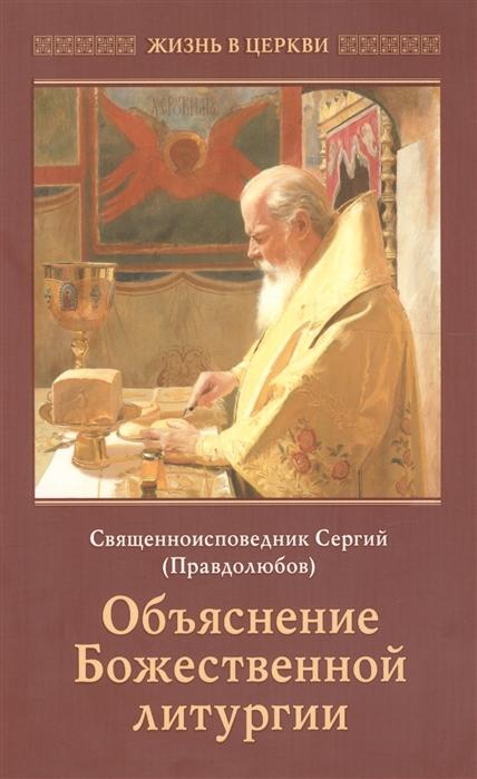 Правдолюбов С. Объяснение Божественной литургии