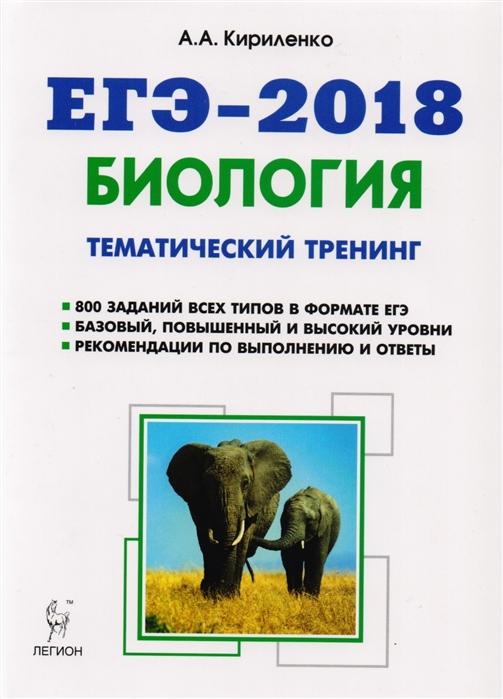 Биология ЕГЭ-2018 Тематический тренинг Все типы заданий Учебное пособие