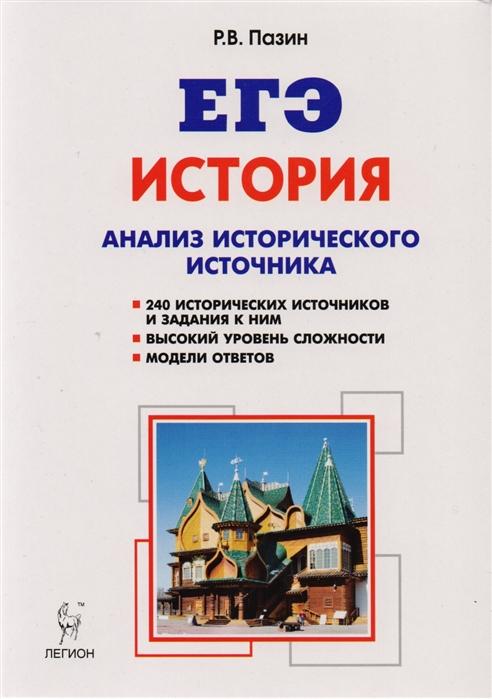 Пазин Р. История ЕГЭ 10-11 классы Анализ исторического источника Учебно-методическое пособие