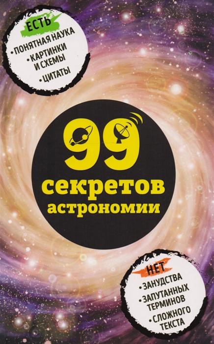 Сердцева Н. 99 секретов астрономии сердцева н 99 секретов астрономии
