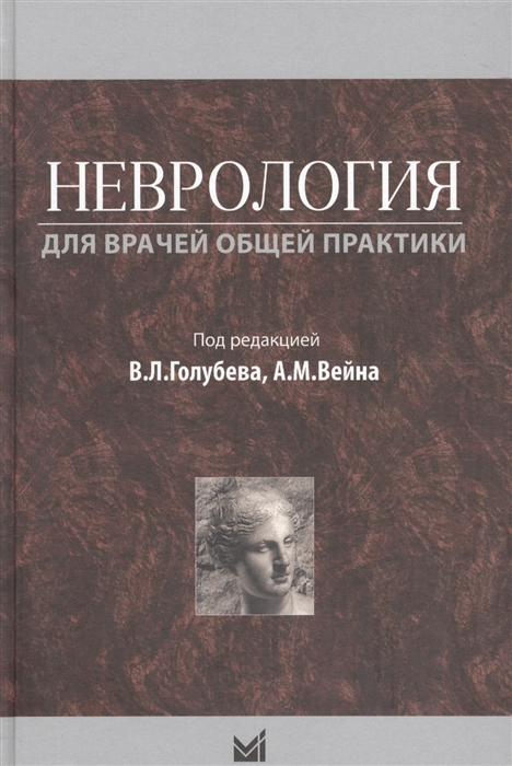 Голубев В., Вейн А., ред. Неврология для врачей общей практики Учебное пособие