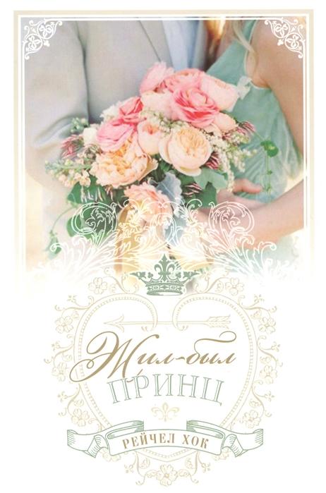 Хок Р. Королевские свадьбы Книга 1 Жил-был принц кейн р принц теней