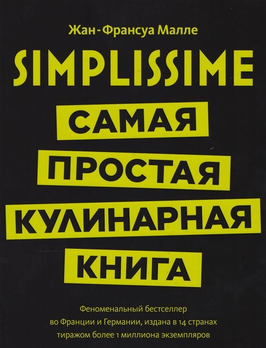 Малле Ж. Simplissime Самая простая кулинарная книга