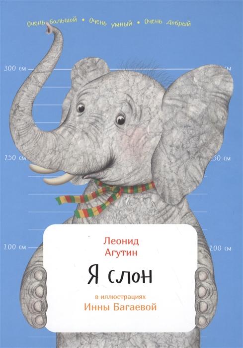 купить Агутин Л. Я слон дешево