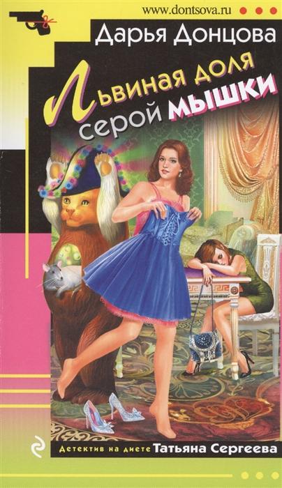 Донцова Д. Львиная доля серой мышки цена