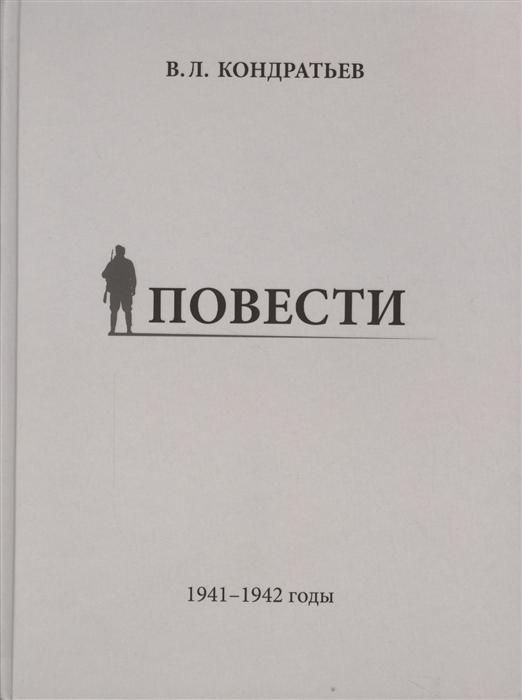 Кондратьев В. Повести 1941-1942 годы цены