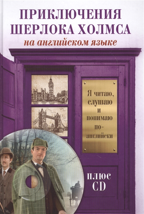 Дойл А. Приключения Шерлока Холмса на ангийском языке CD