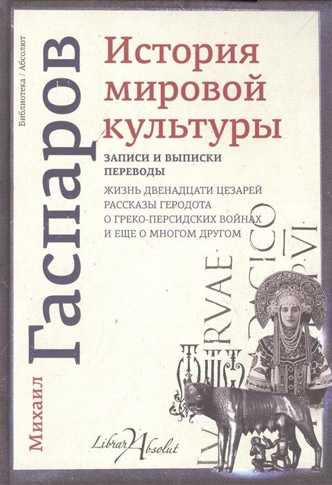 Гаспаров М. История мировой культуры Записи и выписки Переводы