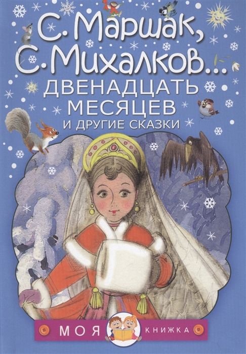 Маршак С., Михалков С. и др. Двенадцать месяцев и другие сказки
