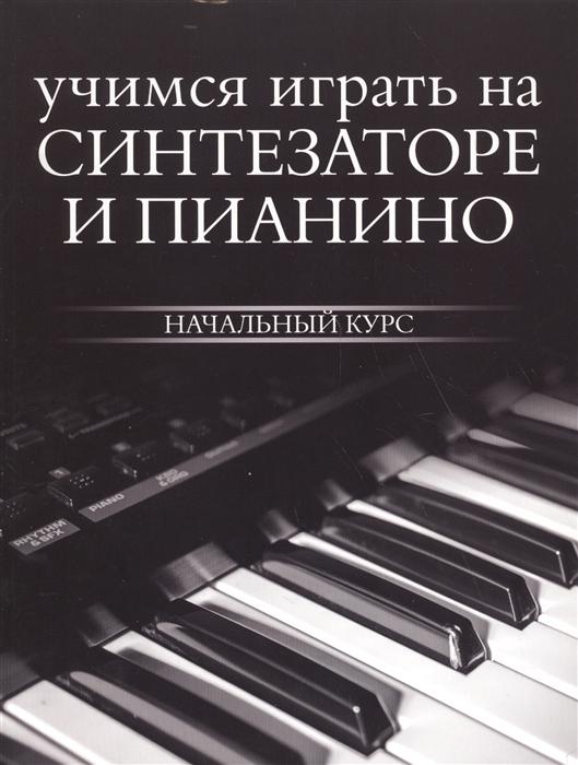 Учимся играть на синтезаторе и пианино Начальный курс отсутствует учимся играть на синтезаторе и пианино
