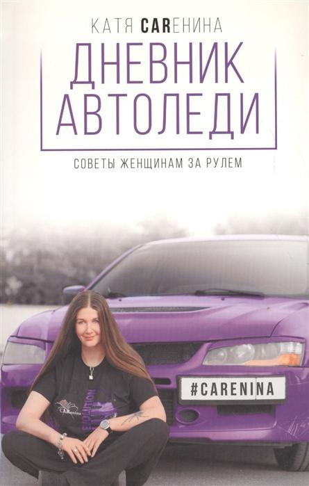 Каревина К. Дневник автоледи Советы женщинам за рулем