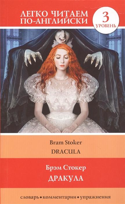 Стокер Б. Дракула Dracula Уровень 3 dracula level 3