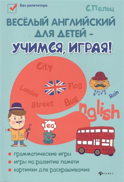 Пельц С. Веселый английский для детей - учимся играя цена