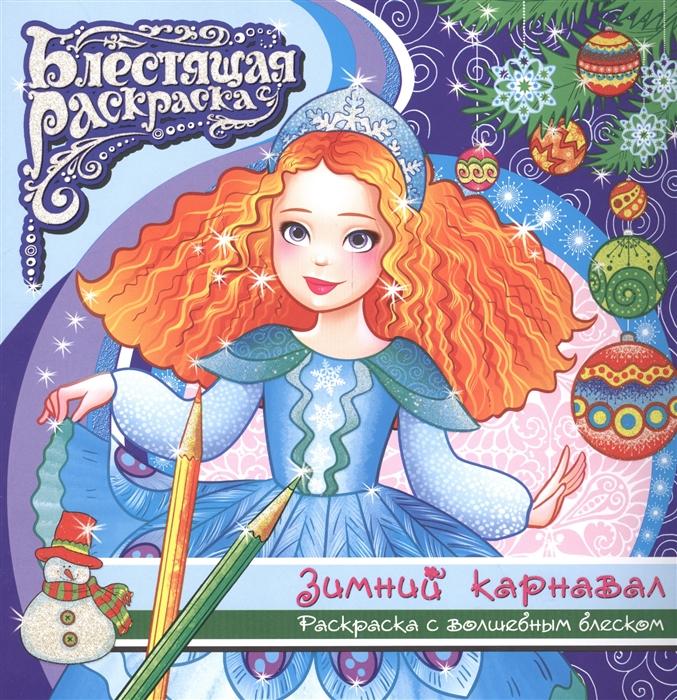 Зимний карнавал Раскраска с волшебным блеском снежный бал раскраска с волшебным блеском