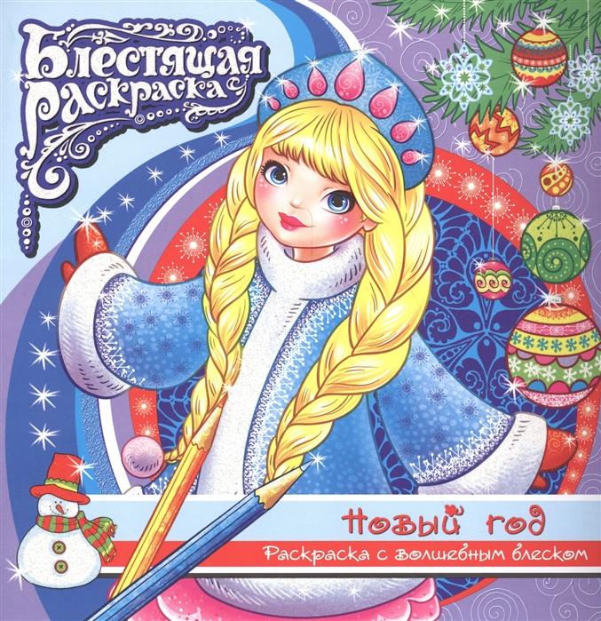 Новый год Раскраска с волшебным блеском снежный бал раскраска с волшебным блеском