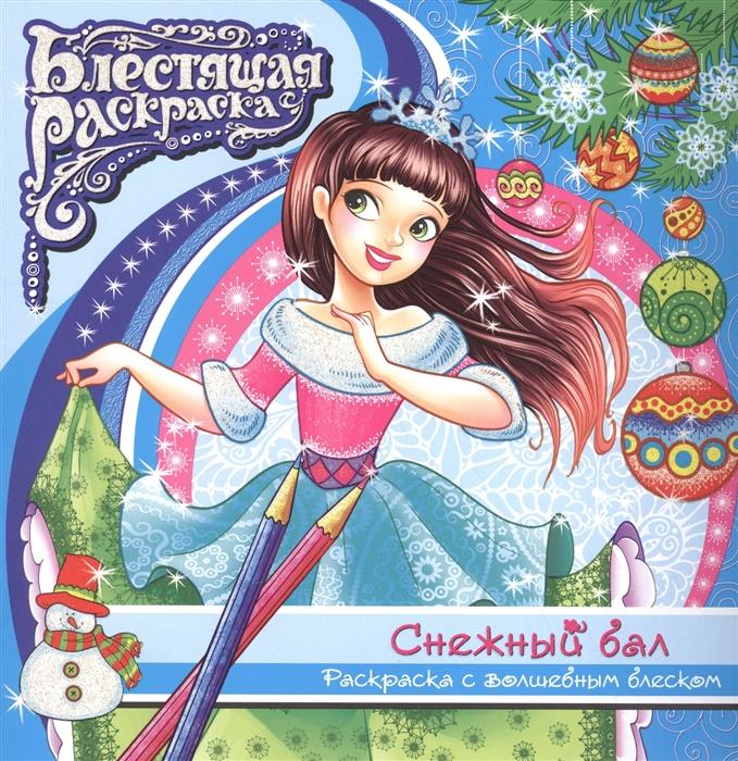 Снежный бал Раскраска с волшебным блеском снежный бал раскраска с волшебным блеском