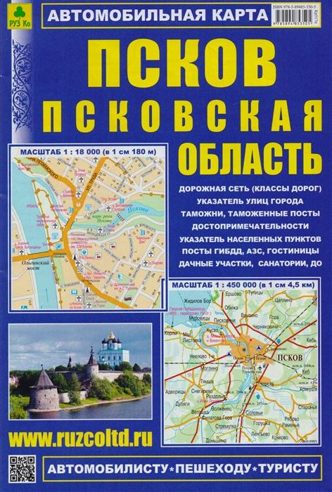 Псков Псковская область Автомобильная карта