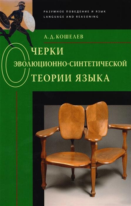 Очерки эволюционно-синтетической теории языка
