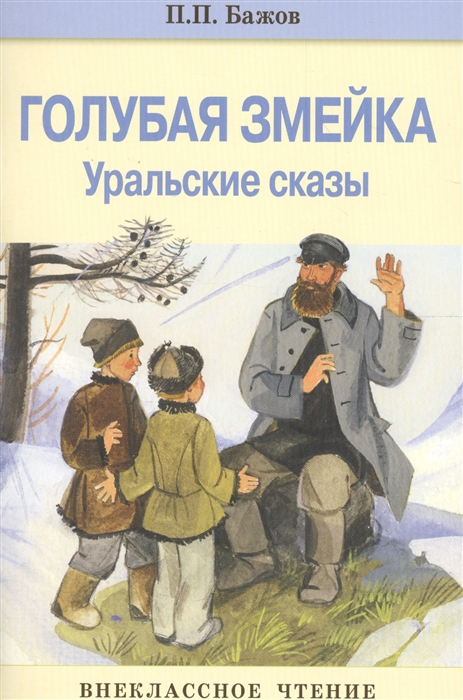 Бажов П. Голубая змейка Уральские сказы голубая змейка