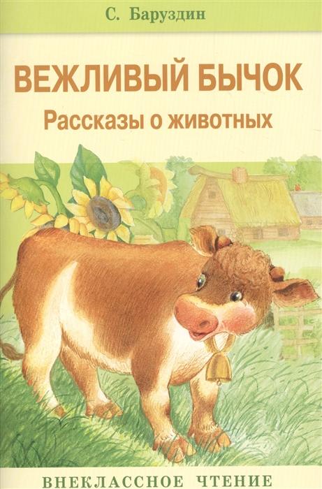 Баруздин С. Вежливый бычок Рассказы о животных баруздин с зачем белке хвост рассказы и маленькая повесть