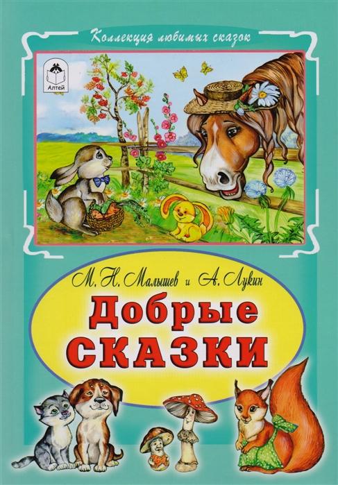 Малышев М., Лукин А. Добрые сказки николай лукин судьба открытия