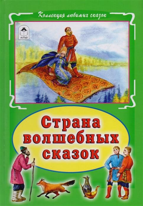 цены Голенищева О. (ред.) Страна волшебных сказок