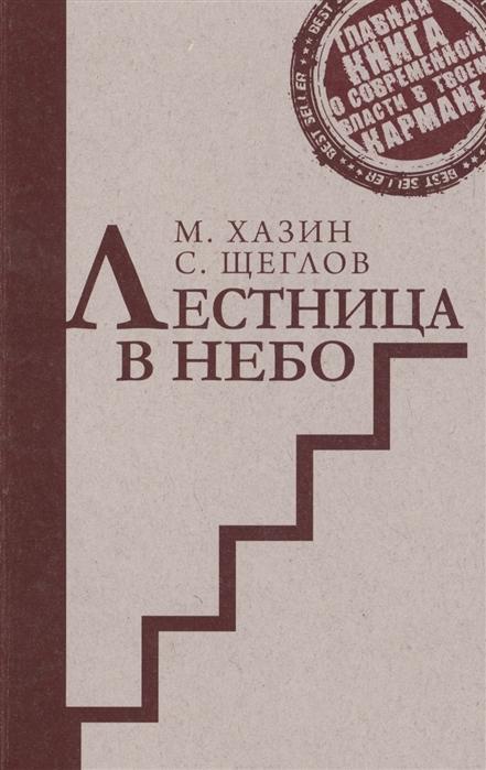 Хазин М. Лестница в небо Краткая версия