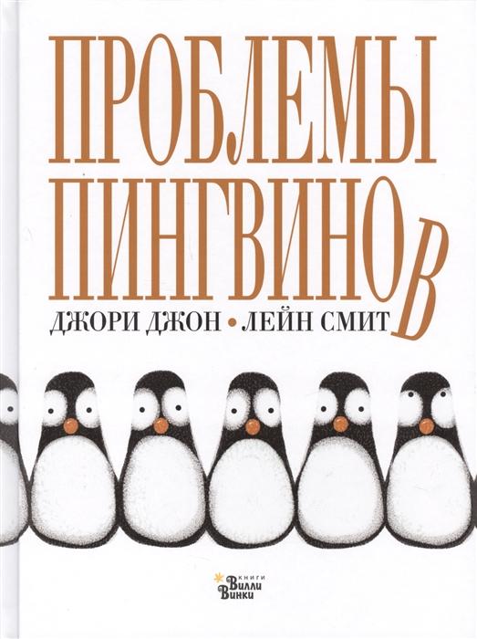 все цены на Джон Дж., Смит Л. Проблемы пингвинов онлайн