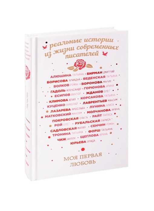 Алюшина Т., Бирман Д, Борисова А. и др. Моя первая любовь цены онлайн