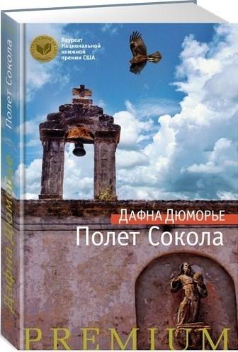 Дюморье Д. Полет Сокола