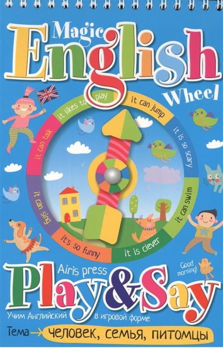 Magic English Человек семья питомцы magic english человек семья питомцы