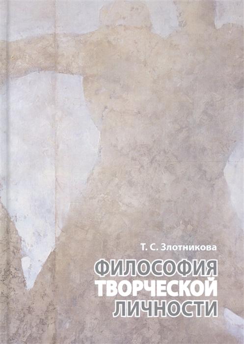 Злотникова Т. Философия творческой личности Монография александр давыдович кваша философия политической борьбы монография