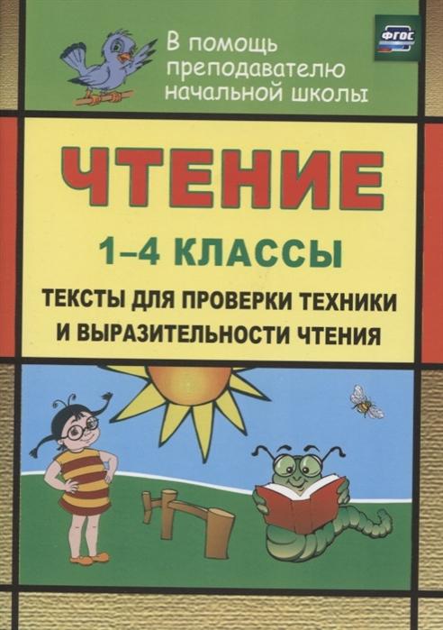 Лободина Н. Чтение 1-4 классы Тексты для проверки техники и выразительности чтения лободина н литературное чтение 1 4 классы итоговый контроль знаний