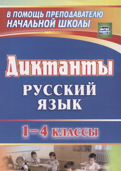 Калинина Т. и др. Русский язык Диктанты 1-4 классы