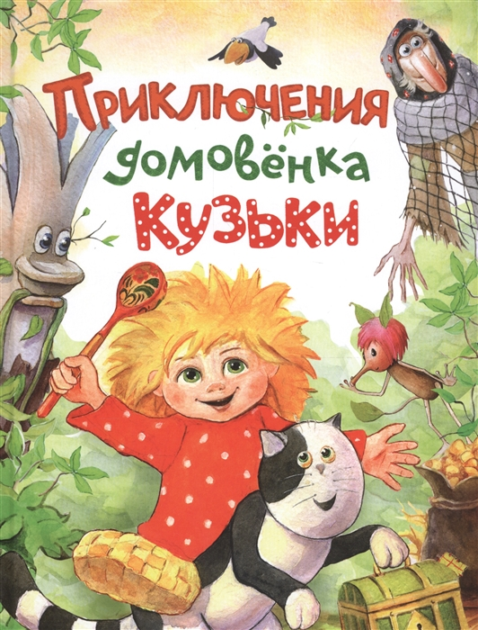 цена на Вишневецкая М., Берестов В. Приключения домовенка Кузьки