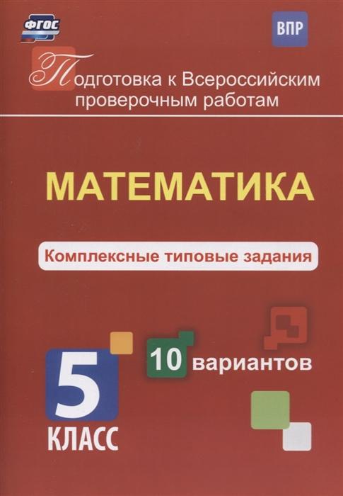 Голосная К. Математика Комплексные типовые задания 5 класс 10 вариантов голосная к в математика 5 класс комплексные типовые задания 10 вариантов фгос