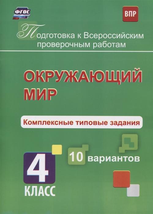 Голосная Г. Окружающий мир Комплексные типовые задания 4 класс 10 вариантов голосная к в математика 4 класс комплексные типовые задания 10 вариантов фгос